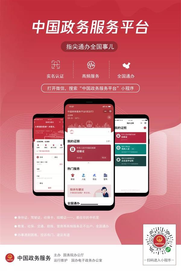 """微信中国政务服务平台幼程序上线:200 政务服务 """"全国通办"""""""