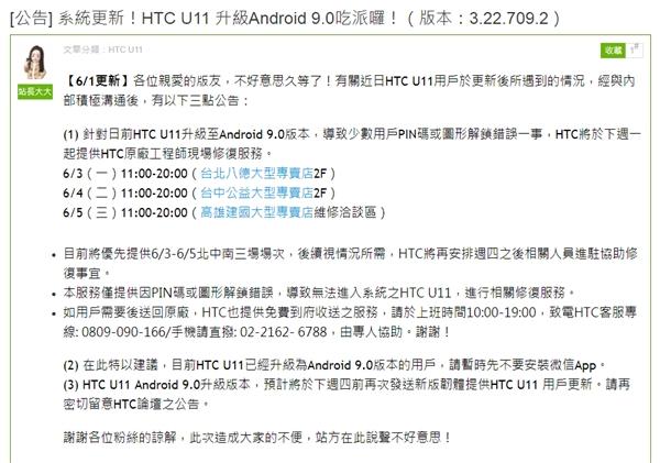 HTC U11更新后变柔砖:官方危险撤回 安排工程师现场修理