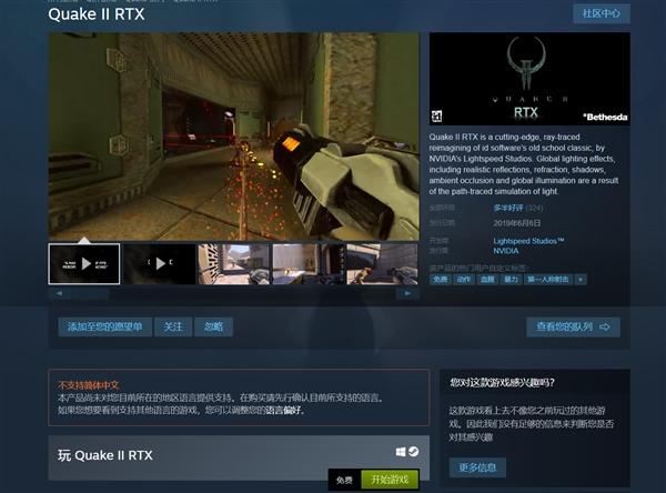 免费体验!《雷神之锤II》RTX版现已上市