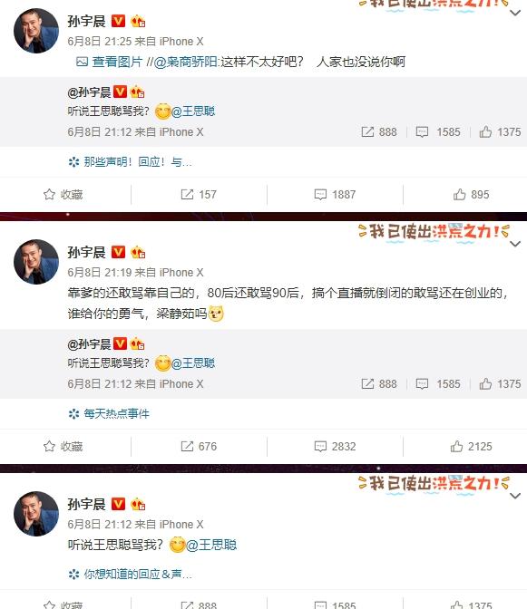 孙宇晨怼王思聪:靠爹的还敢骂靠本身的 80后还敢骂90后