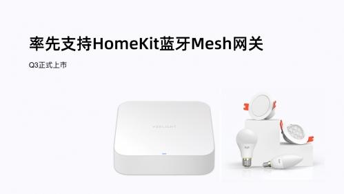Yeelight公布崭新中文名 并发布灵动开关