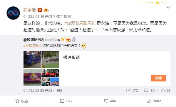 网友点评罗永浩高德语音:用了就改不回来了