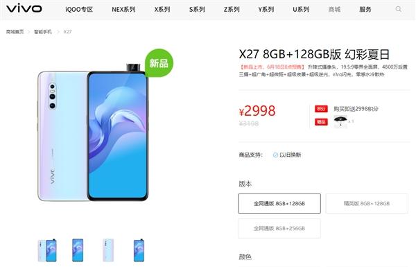 vivo X27幻彩炎天新配色上线:清冷的感觉