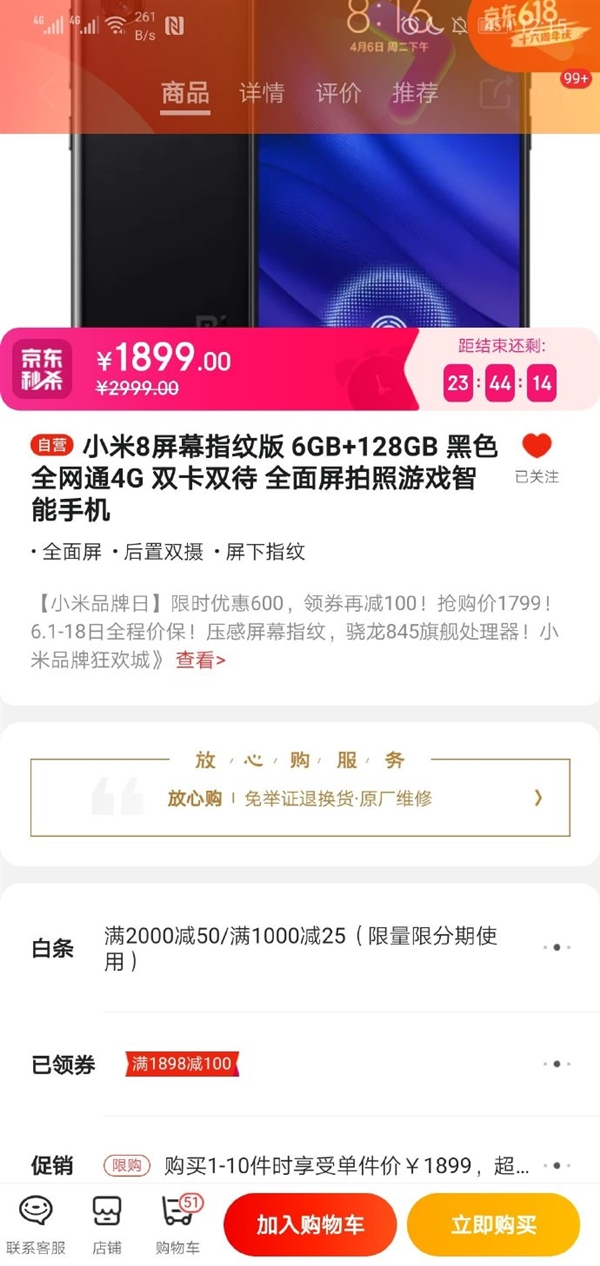 幼米8屏幕指纹版6 128GB直降1200:历史最矮价