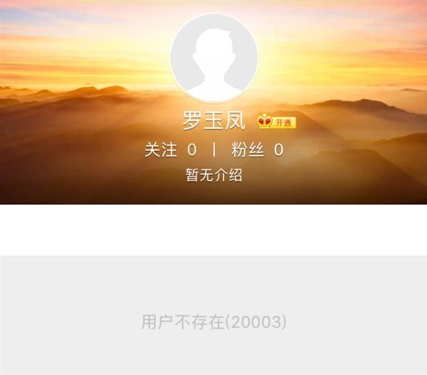 """网红""""罗玉凤""""微博被刊出 此前曾诅咒华为答该垮失踪"""