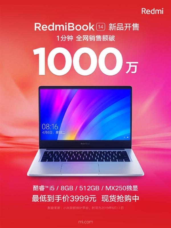 RedmiBook 14始销喜讯:1分钟全网销额破1000万