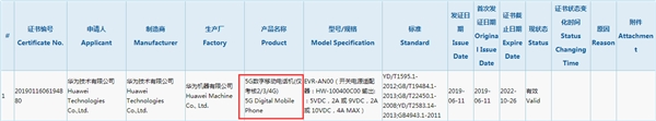 华为Mate 20 X 5G版获认证:麒麟980 巴龙5000 支持40W快充