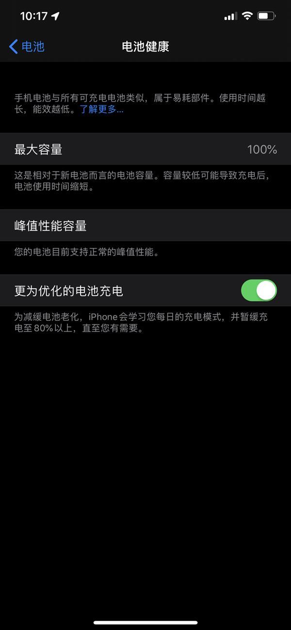 iPhone隐形守护者: iOS 13电池优化强化 老机型仍可再战两年