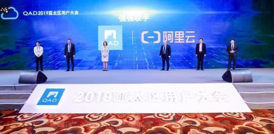 全球著名柔件公司QAD集成。阿里云 推动制造业数字化转型