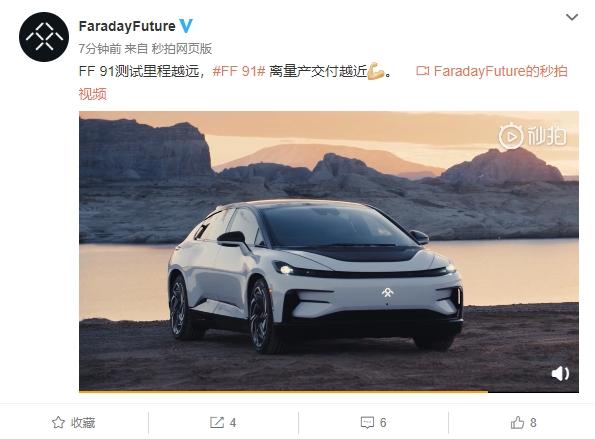 法拉第未来:FF91已经完成长距离测试 量产交付近了