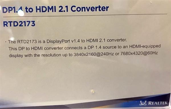 瑞昱展现DisplayPort 1.4/HDMI 2.1转接器:PC轻盈连8K电视
