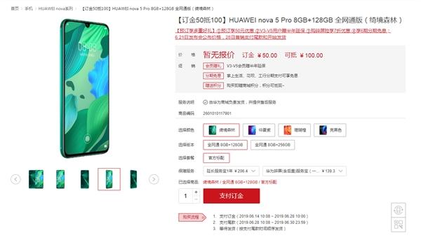 华为nova 5 Pro上架:麒麟980 40W超级快充 6月21日发布
