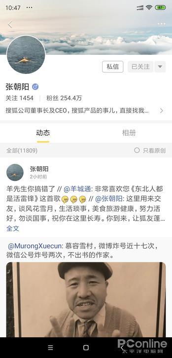 对标微信 搜狐添入外交大战:这款狐友APP体验到底如何