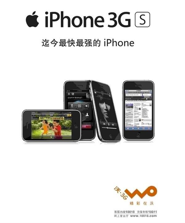 十年后开箱崭新未拆iPhone 3GS:经典不老