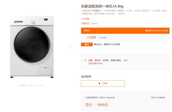 米家滚筒洗烘一体机1A今天开售:始发价立减300元