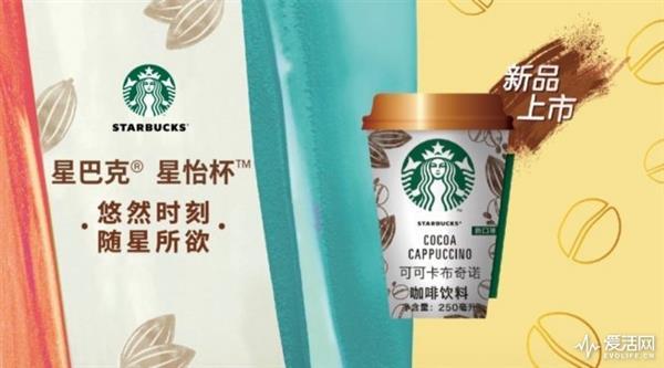 星巴克推出崭新可可卡布奇诺味星怡杯:用料实诚、口感绵延