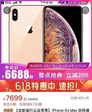 拼众众iPhone XR/XS再创史矮价:最矮4399元到手