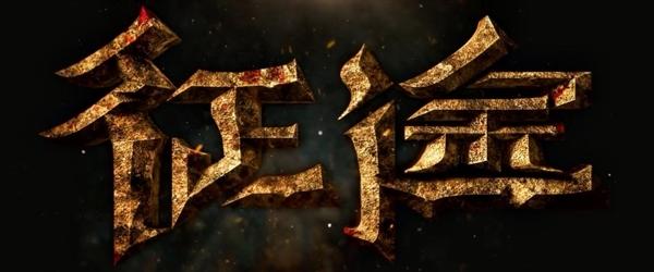 网游《征途》被改成电影版:特效由《流浪地球》团队制作