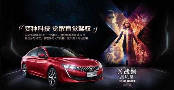 X战警粉丝福利!东风标致508L特别版上市:25万起