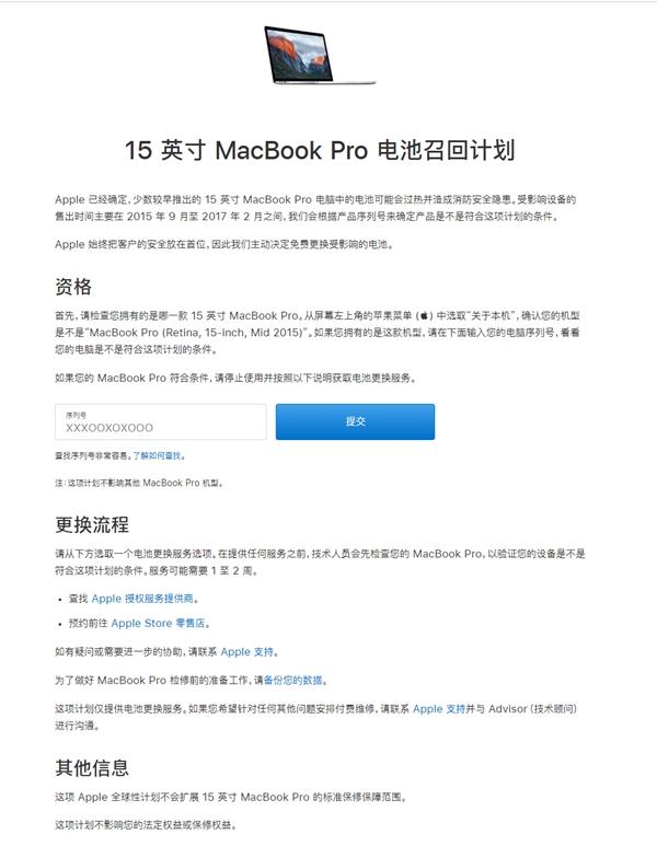 苹果中国召回MacBook  Pro:电池或存燃烧风险