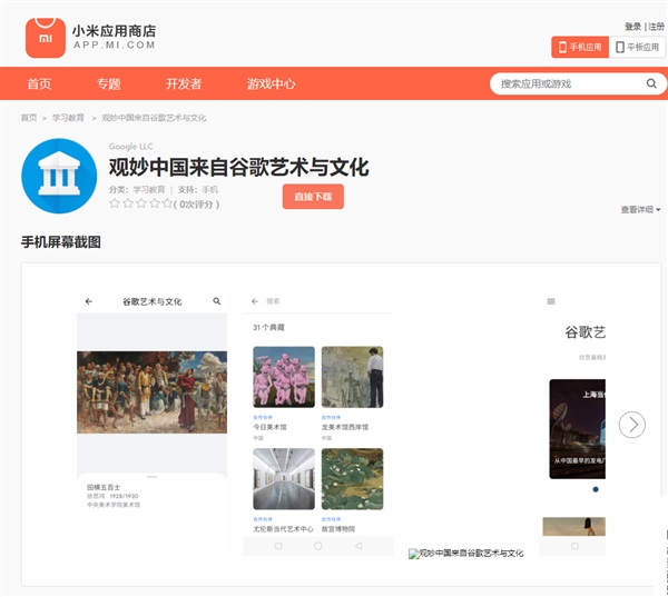 Google Art&Culture中国版APP上线:足不出户望艺术