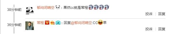 对标小米CC 常程宣布联想Z6双C位出道