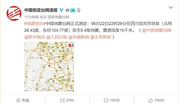又一次 四川宜宾市珙县,发生5.4级地震