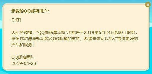一代人的回忆 QQ邮箱漂泊瓶功能将于明天正式关闭