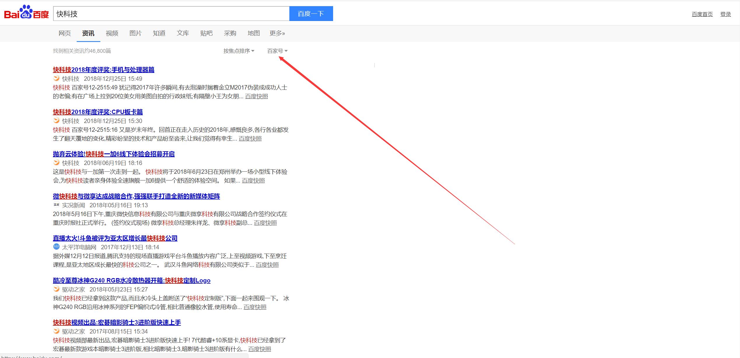 资讯_百度资讯搜索调整:来源可选择媒体网站或者百家号
