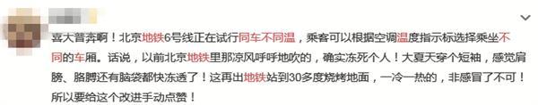 人性化:北京地铁试走同。车差别温
