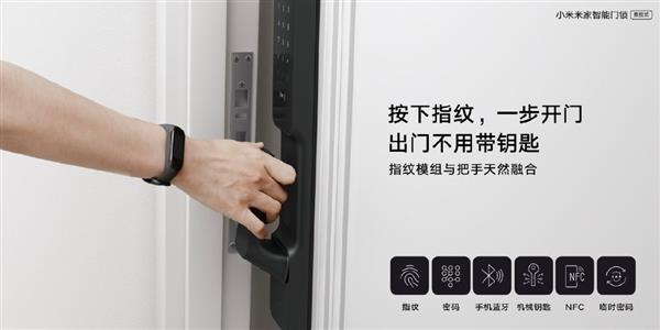 幼米米家智能门锁推拉式28日始发:一步开门