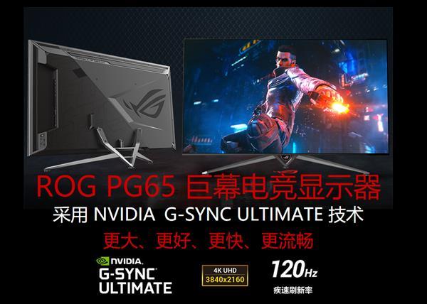 华硕ROG Swift PG65UQ表现器开卖:65寸4K 120Hz、3.5万元