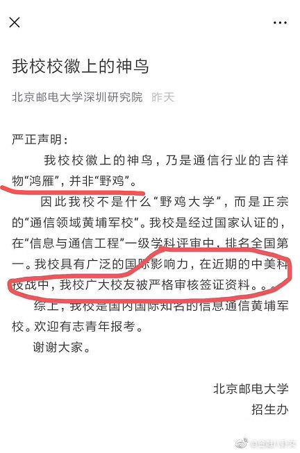 """北京邮电大学:吾们不是野鸡大学 校徽为神鸟""""鸿雁"""""""