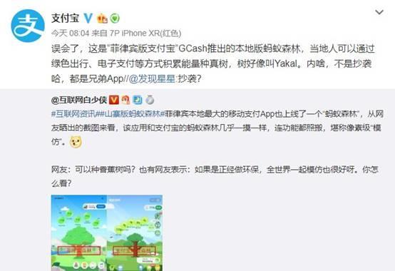 蚂蚁森林被国外App像素级剽窃?支付宝:误会了 是兄弟