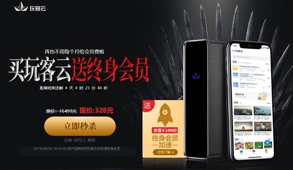 迅雷新活行:买玩客云送终身会员
