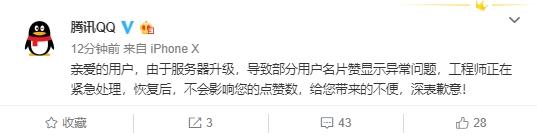 QQ名片点赞数。一夜之间被清零 腾讯危险回答