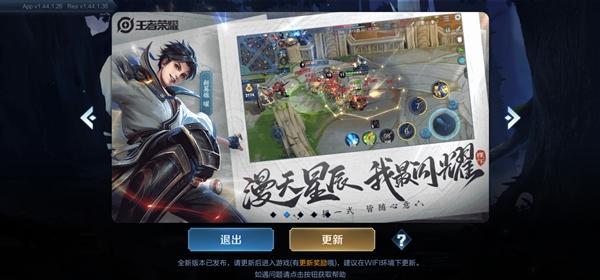 《王者荣耀》更新1.8GB:新豪杰曜上线