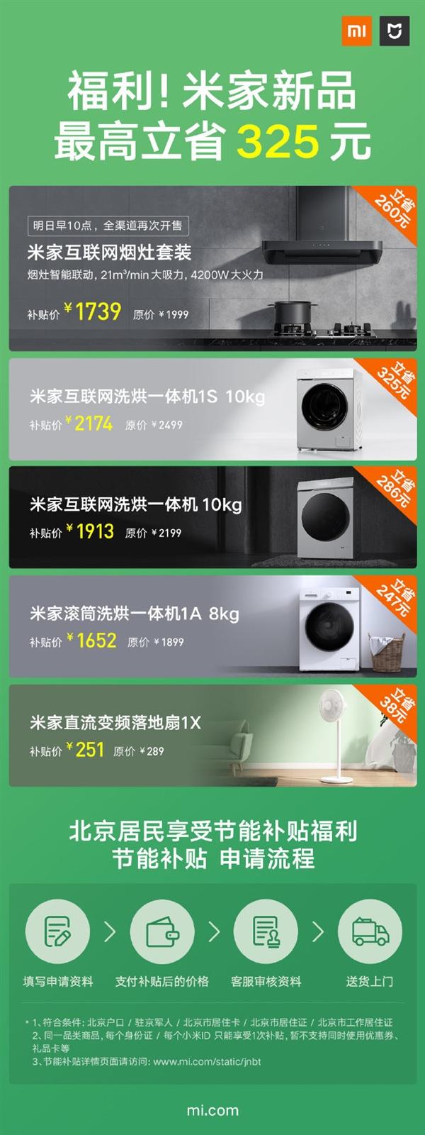 米家互联网烟灶套装明日开售:北京用户有专属福利