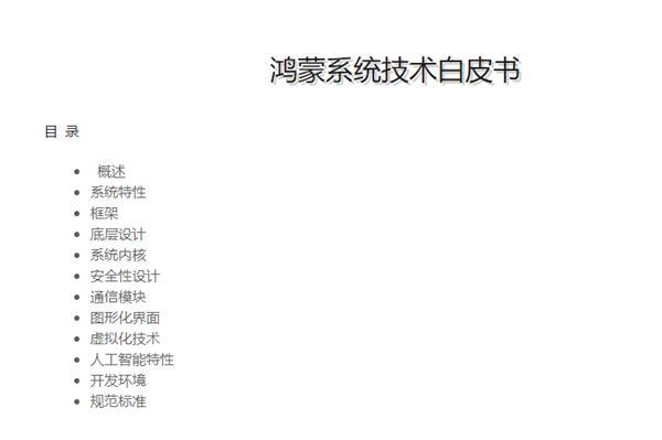 华为正式公布鸿蒙体系:打通六大平台 性能升迁60%