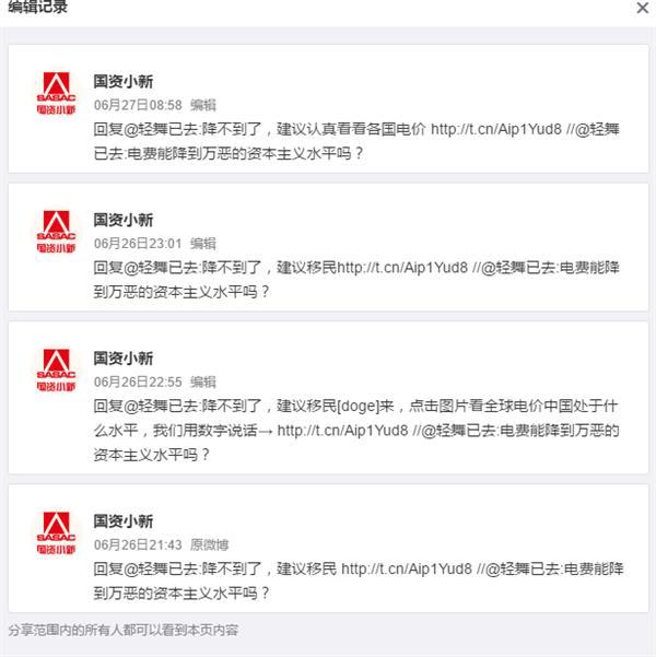 网友吐槽中国电价太贵 国资小新怒怼:建议移民