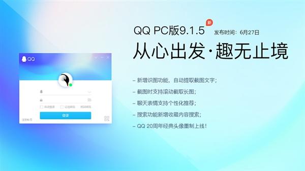 PC版QQ v9.1.5正式版发布:新添识图功能