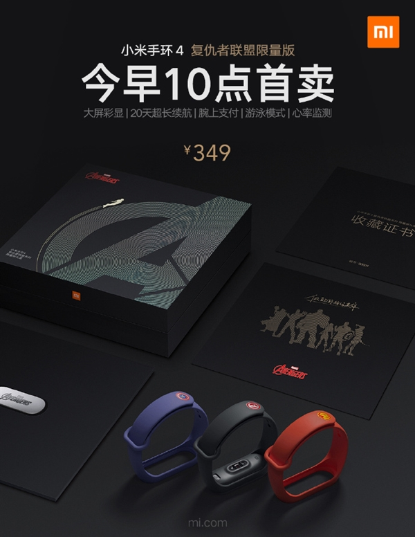 幼米手环4复怨者联盟限量版开卖:349元