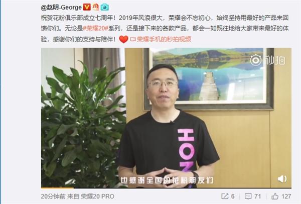 荣耀赵明身兼倾销员宣传荣耀20系列 外示下半年推5G新机