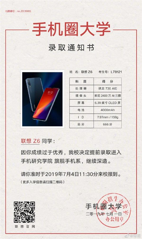 """搭载""""小855""""骁龙730处理器 超越联想Z6将于7月4日正式发布"""