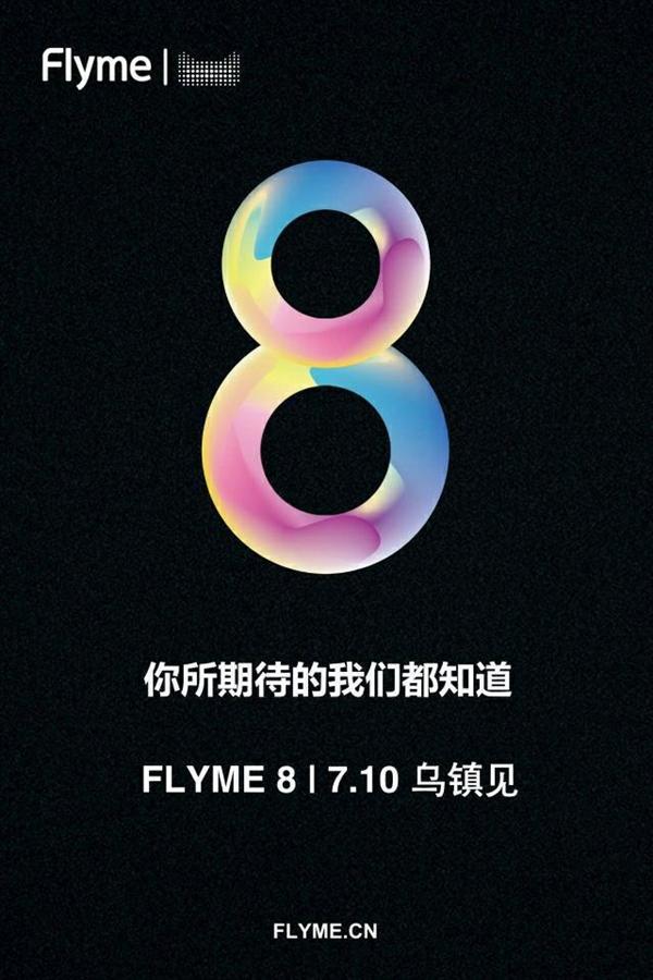疑似Flyme 8海报流出 7月10日乌镇发布
