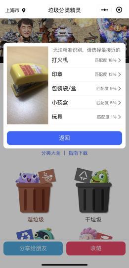 垃圾分类小程序爆火:支付宝、微信争夺本地生活新入口