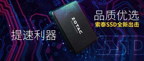 索泰新款SSD硬盘开卖:Marvell主控 TLC闪存 119元起