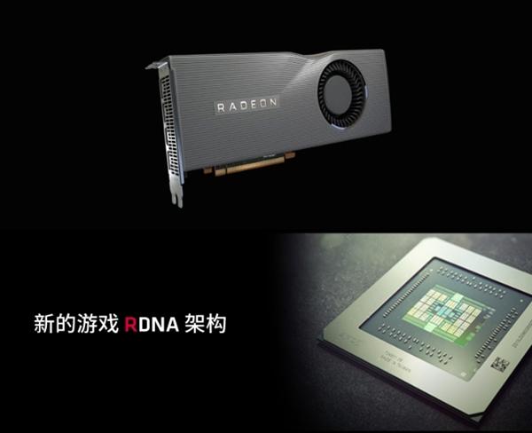 官宣!AMD RX 5700显卡上市前大降价 最高500元