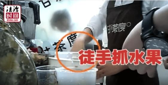 甘茶被曝使用烂水果 官方回应/北京市场监管局立案调查