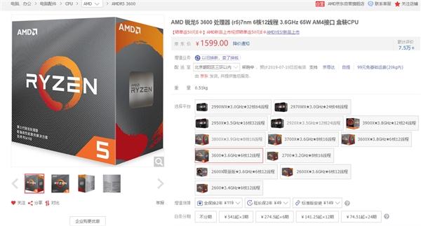 锐龙5 3600处理器评测:1599元就能买酷睿i7-9700K